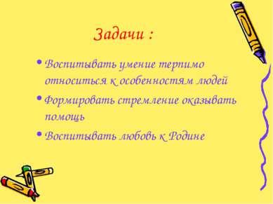 Задачи : Воспитывать умение терпимо относиться к особенностям людей Формирова...