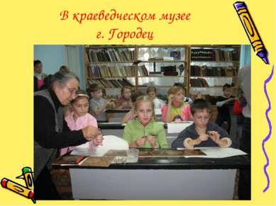 В краеведческом музее г. Городец