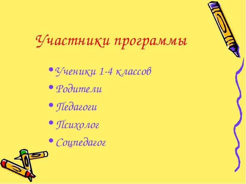 Участники программы Ученики 1-4 классов Родители Педагоги Психолог Соцпедагог