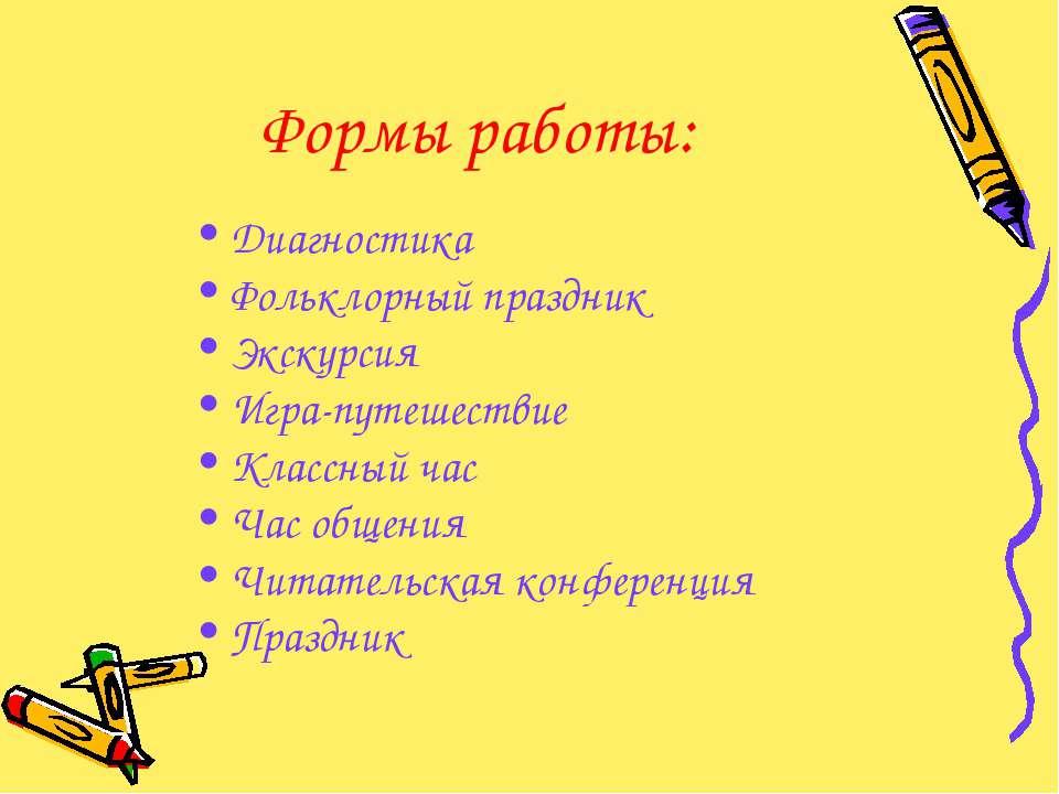 Формы работы: Диагностика Фольклорный праздник Экскурсия Игра-путешествие Кла...