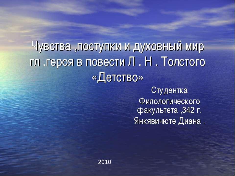 Чувства ,поступки и духовный мир гл .героя в повести Л . Н . Толстого «Детств...