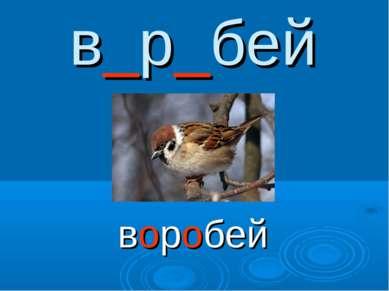 в_р_бей воробей