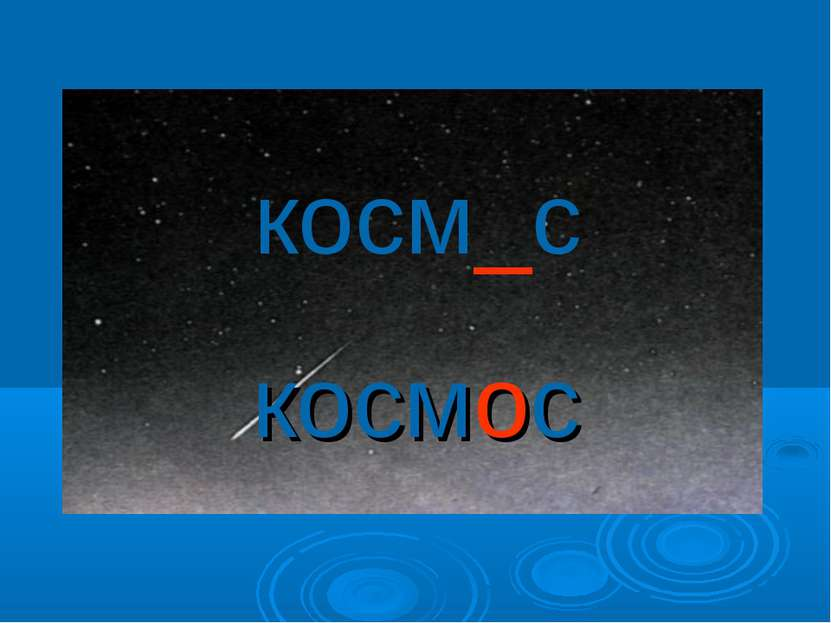 космос косм_с