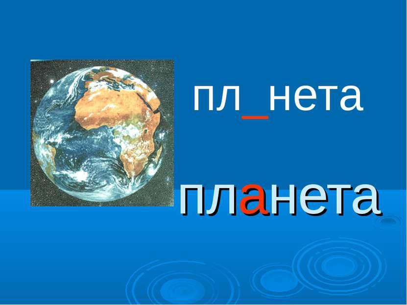 планета пл_нета