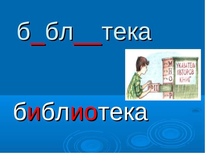 б_бл__тека библиотека