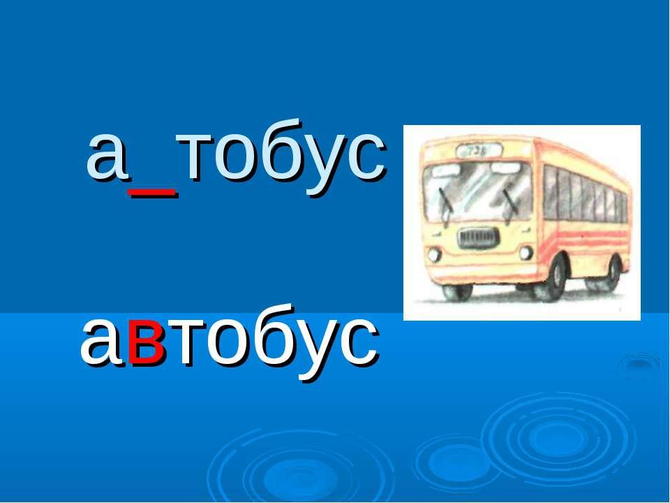 а_тобус автобус