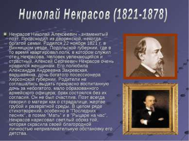Некрасов Николай Алексеевич - знаменитый поэт. Происходил из дворянской, неко...