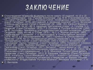 Стихотворения Некрасова выдержали после смерти 40 изданий, по 10 и 15 тысяч э...