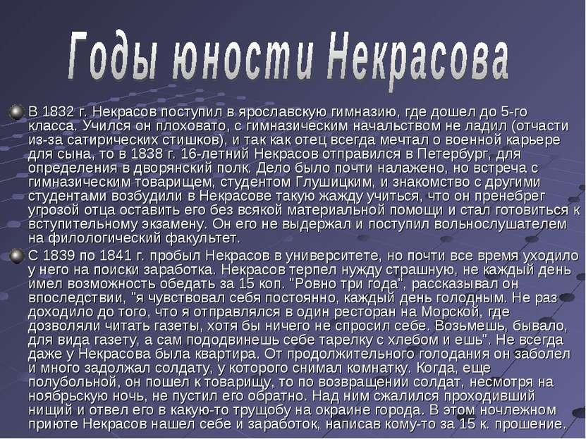 В 1832 г. Некрасов поступил в ярославскую гимназию, где дошел до 5-го класса....