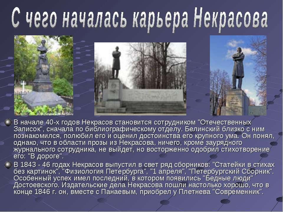 """В начале 40-х годов Некрасов становится сотрудником """"Отечественных Записок"""", ..."""