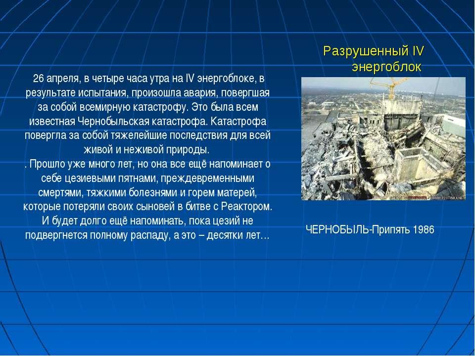 Разрушенный IV энергоблок 26 апреля, в четыре часа утра на IV энергоблоке, в ...