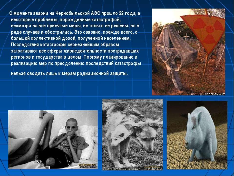 C момента аварии на Чернобыльской АЭС прошло 22 года, а некоторые проблемы, п...