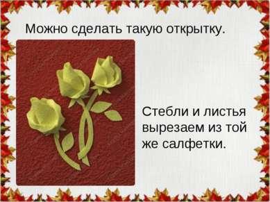 Стебли и листья вырезаем из той же салфетки. Можно сделать такую открытку.