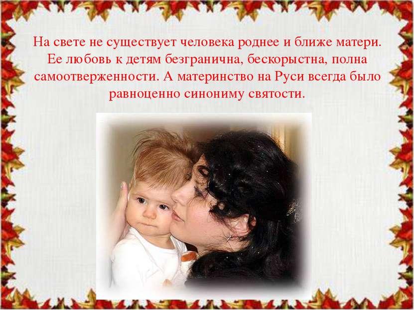 На свете не существует человека роднее и ближе матери. Ее любовь к детям безг...