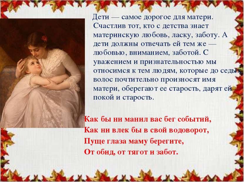 Дети — самое дорогое для матери. Счастлив тот, кто с детства знает материнску...