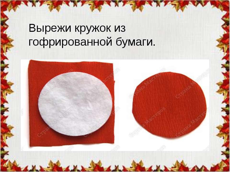 Вырежи кружок из гофрированной бумаги.