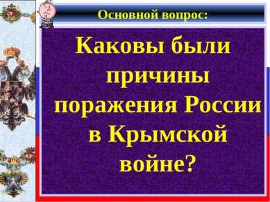 Основной вопрос: Каковы были причины поражения России в Крымской войне?