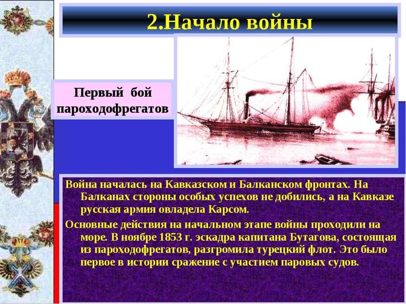 Война началась на Кавказском и Балканском фронтах. На Балканах стороны особых...