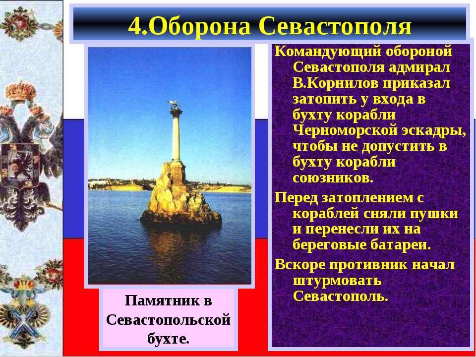 Командующий обороной Севастополя адмирал В.Корнилов приказал затопить у входа...