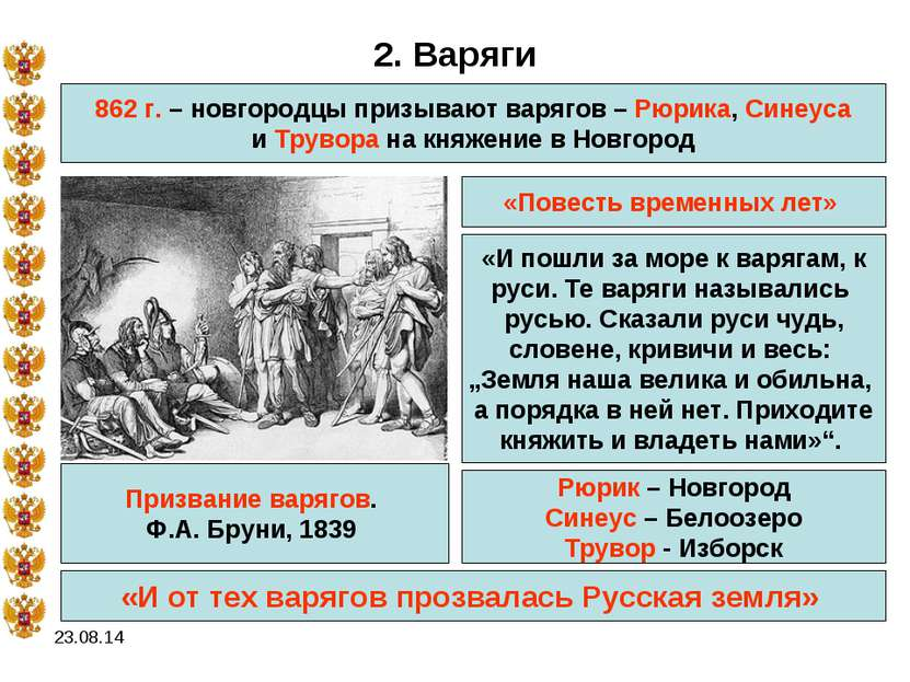 * 2. Варяги 862 г. – новгородцы призывают варягов – Рюрика, Синеуса и Трувора...