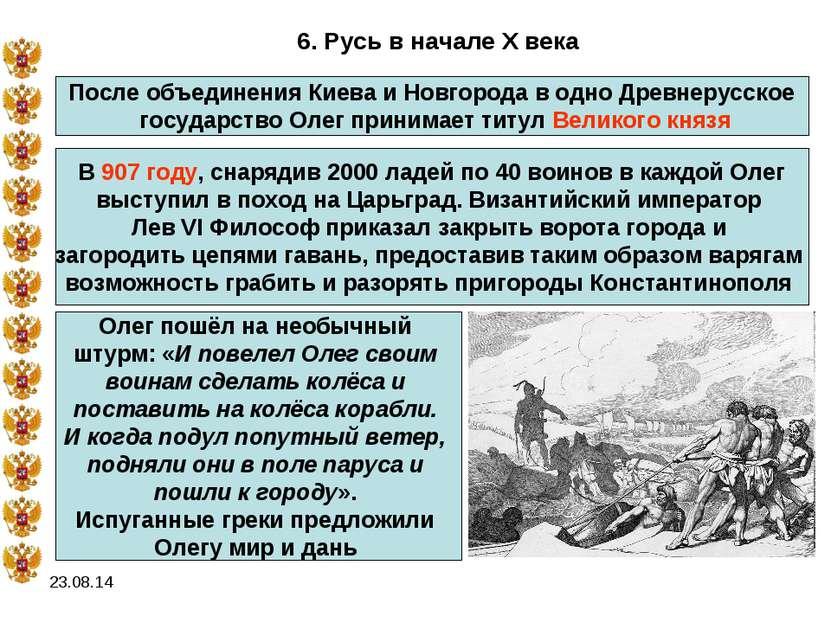 * 6. Русь в начале X века После объединения Киева и Новгорода в одно Древнеру...
