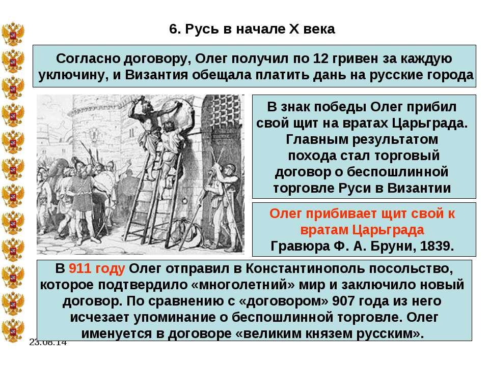 * 6. Русь в начале X века Согласно договору, Олег получил по 12 гривен за каж...