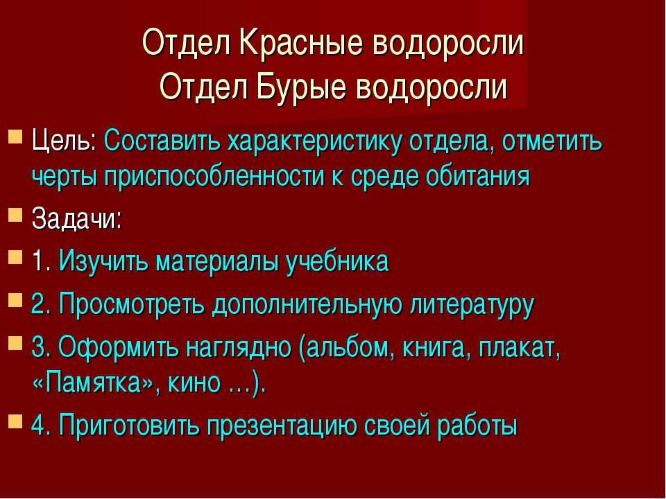 Отдел Красные водоросли Отдел Бурые водоросли Цель: Составить характеристику ...