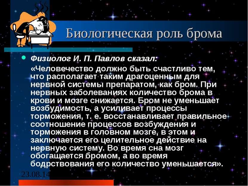 Биологическая роль брома Физиолог И. П. Павлов сказал: «Человечество должно б...