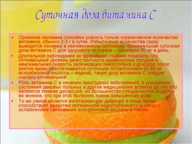 Организм человека способен усвоить только ограниченное количество витамина, о...