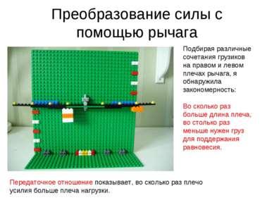 Преобразование силы с помощью рычага Подбирая различные сочетания грузиков на...
