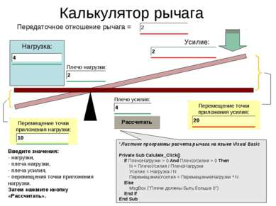 Перемещение точки приложения усилия: Перемещение точки приложения нагрузки: Н...