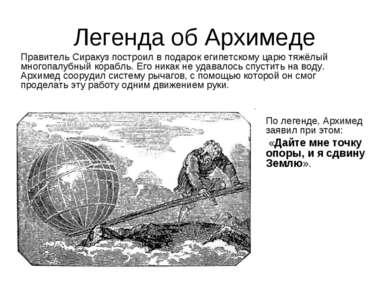 Легенда об Архимеде Правитель Сиракуз построил в подарок египетскому царю тяж...