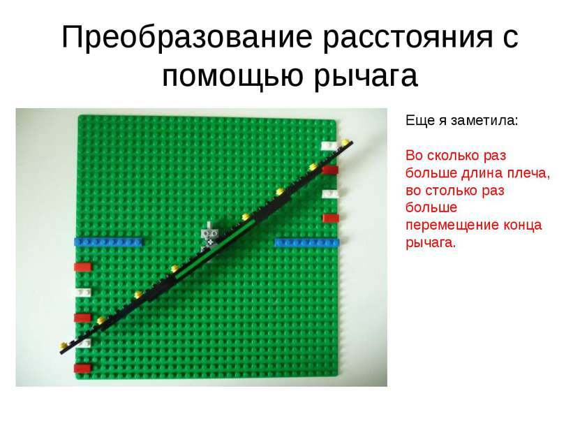 Преобразование расстояния с помощью рычага Еще я заметила: Во сколько раз бол...