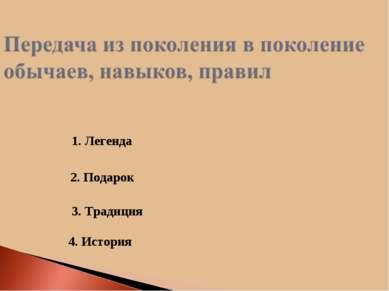 1. Легенда 2. Подарок 3. Традиция 4. История