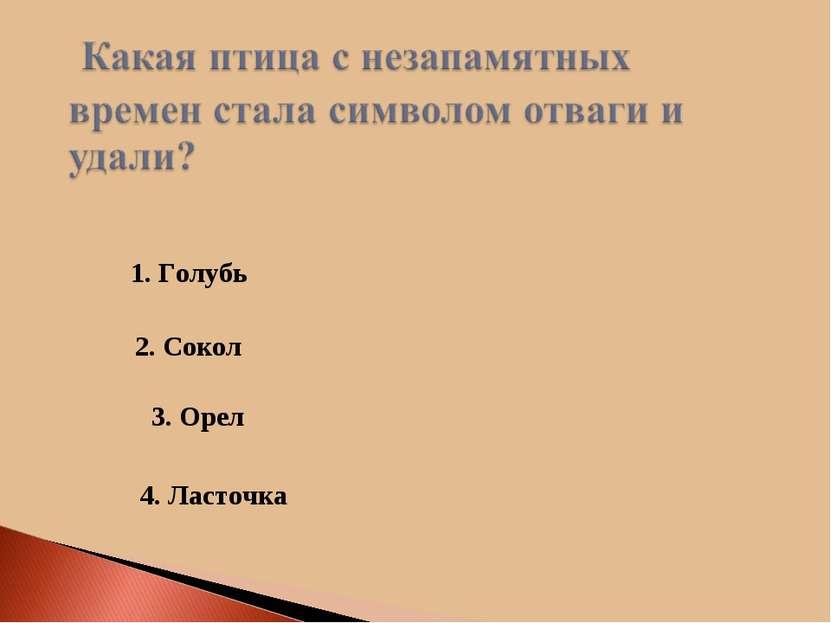 1. Голубь 2. Сокол 3. Орел 4. Ласточка