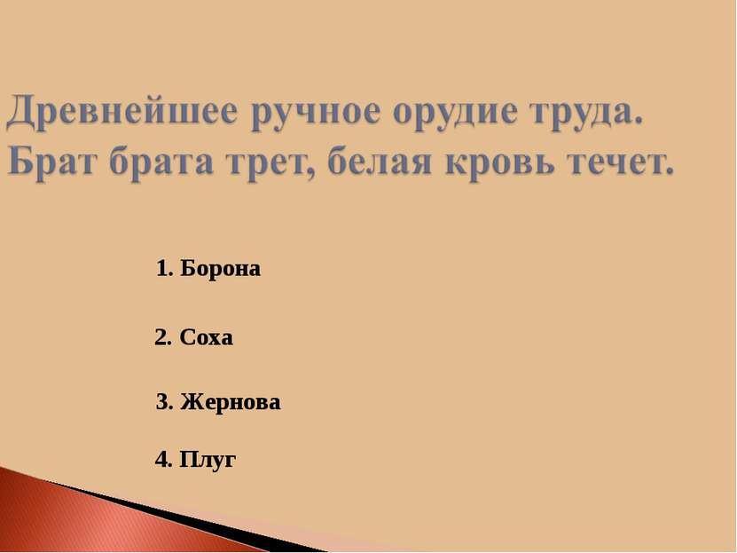 1. Борона 2. Соха 3. Жернова 4. Плуг