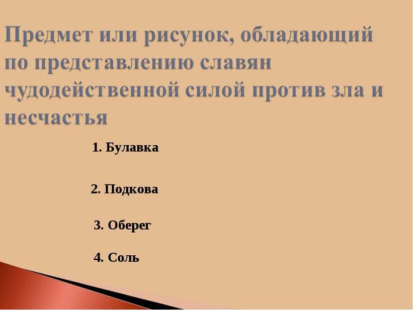 1. Булавка 2. Подкова 3. Оберег 4. Соль