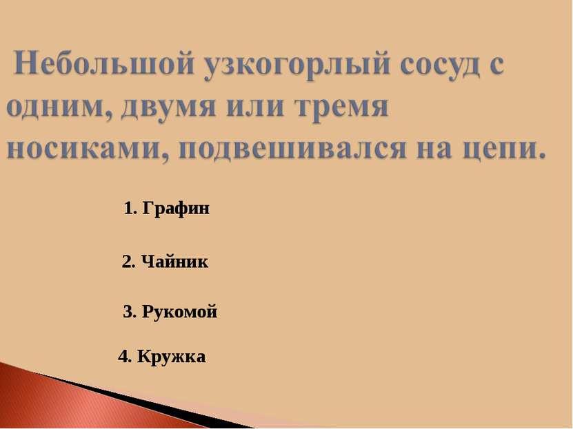 1. Графин 2. Чайник 3. Рукомой 4. Кружка