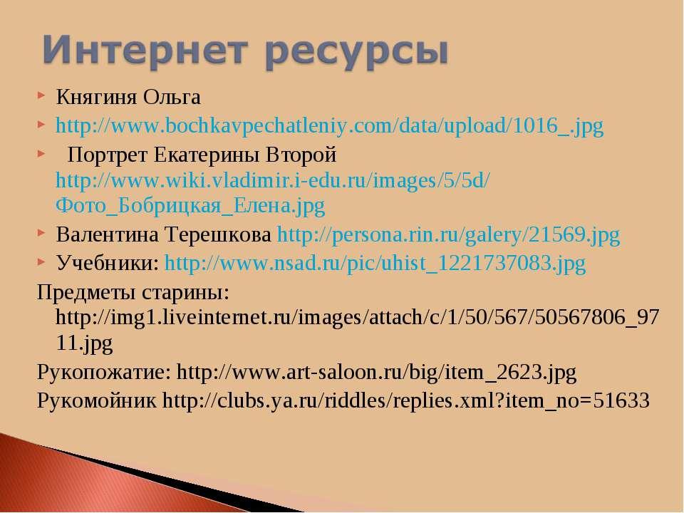 Княгиня Ольга http://www.bochkavpechatleniy.com/data/upload/1016_.jpg Портрет...