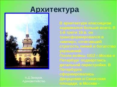 Архитектура В архитектуре классицизм задержался больше всего. В 1-й трети 19 ...
