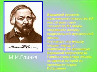 Вершиной русского музыкального искусства 1-й пол.19 века стало творчество М.Г...