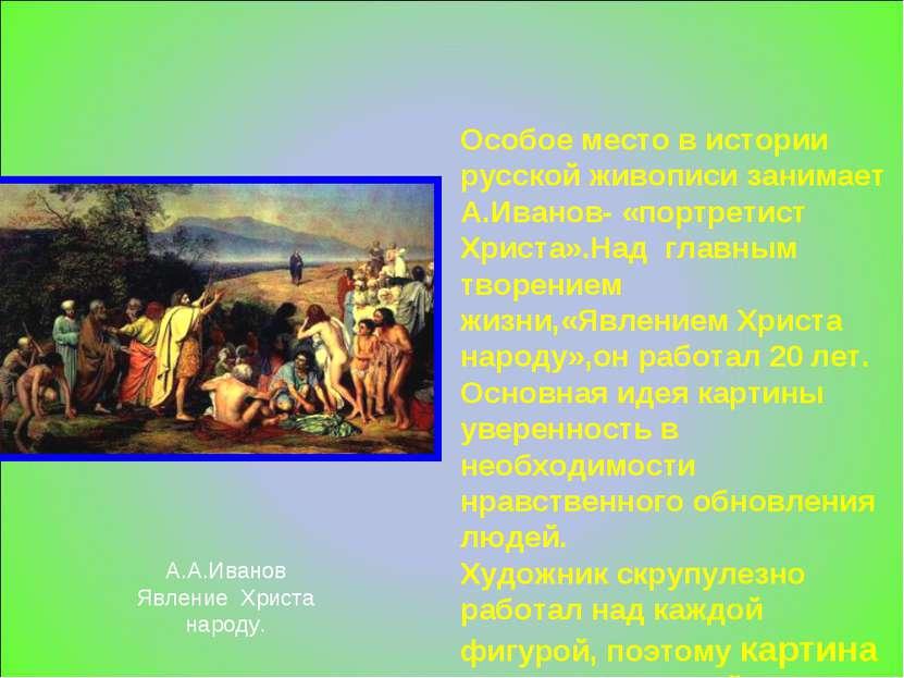 А.А.Иванов Явление Христа народу. Особое место в истории русской живописи зан...
