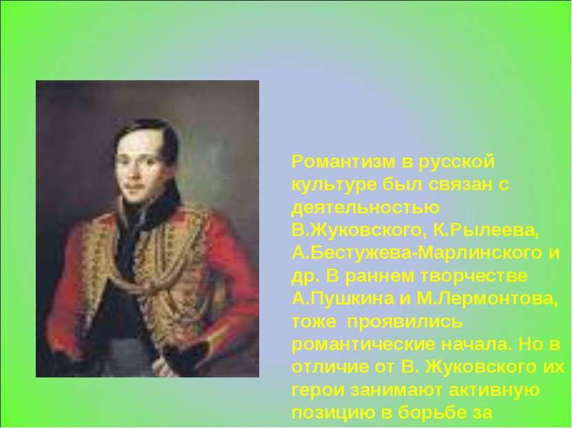 Романтизм в русской культуре был связан с деятельностью В.Жуковского, К.Рылее...