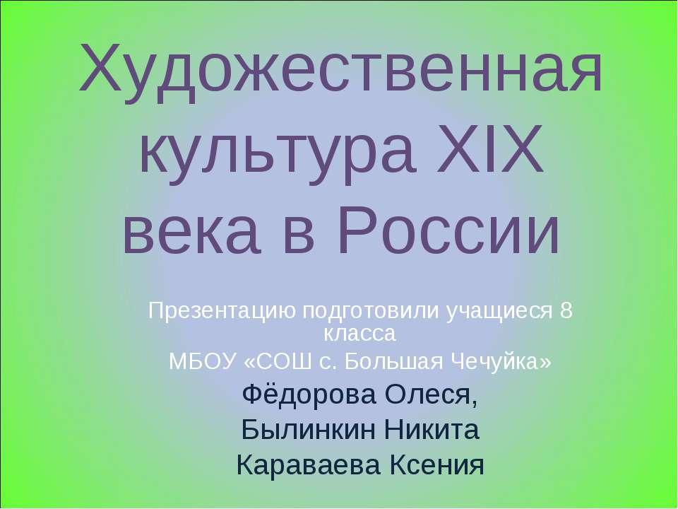 Художественная культура XIX века в России Презентацию подготовили учащиеся 8 ...