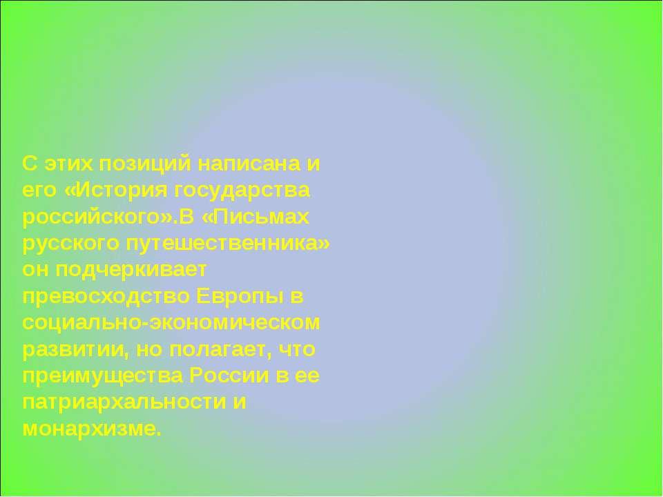 С этих позиций написана и его «История государства российского».В «Письмах ру...