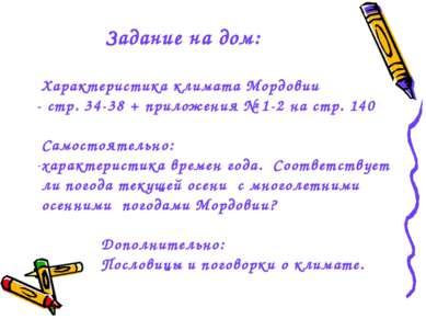 Задание на дом: Характеристика климата Мордовии - стр. 34-38 + приложения № 1...
