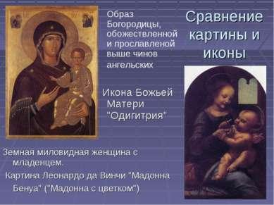 Сравнение картины и иконы Образ Богородицы, обожествленной и прославленой выш...