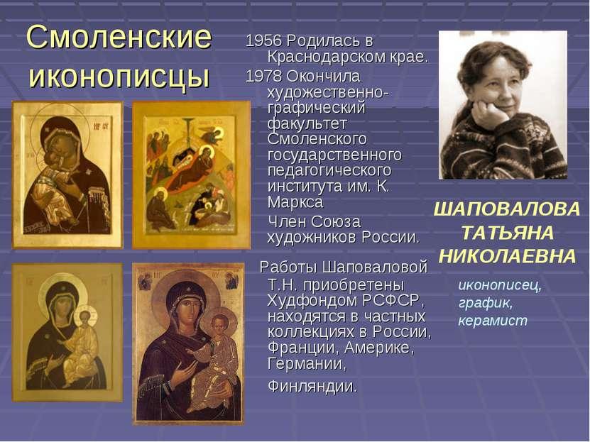 Смоленские иконописцы 1956 Родилась в Краснодарском крае. 1978 Окончила худож...