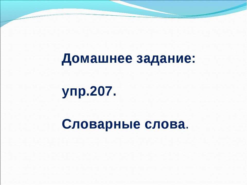 Домашнее задание: упр.207. Словарные слова.