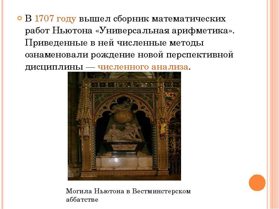 В 1707 году вышел сборник математических работ Ньютона «Универсальная арифмет...